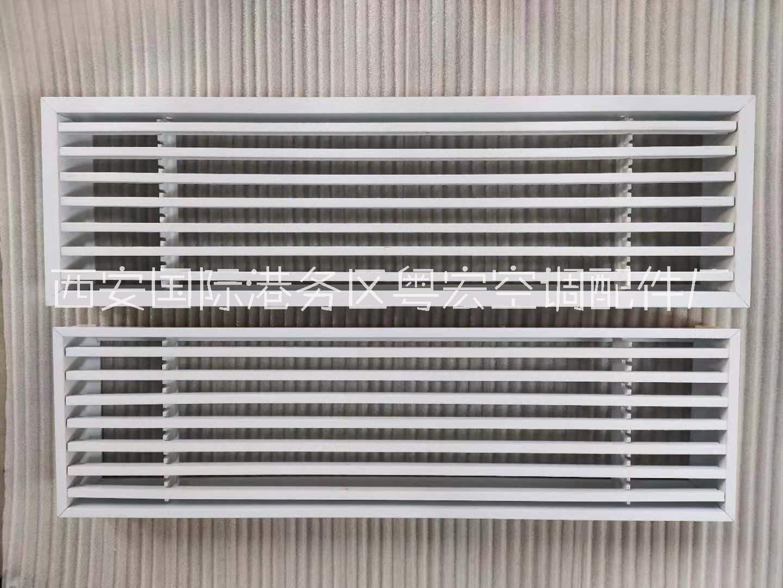 南阳窄边风口价格、厂家批发、报价【西安国际港务区粤宏空调配件厂】