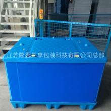 厂家直销武汉荆州双层吸塑围板箱 塑料循环包装箱 LX1210围板箱批发