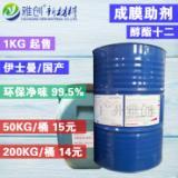 成膜助剂 环保成膜助剂 醇酯十二texanol 环保十二碳醇酯