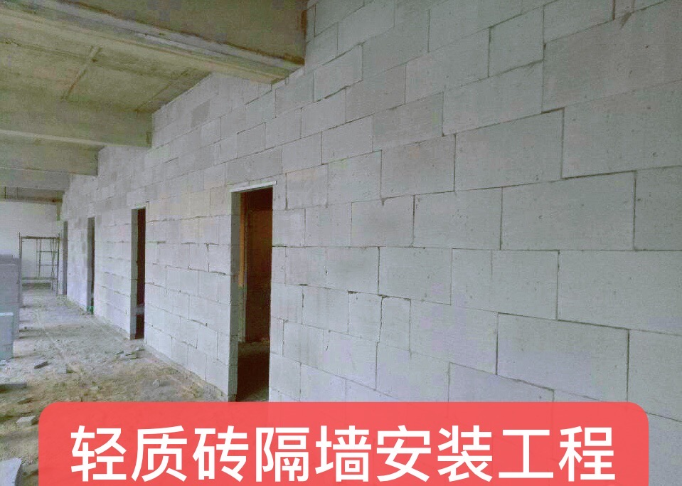 轻质砖隔墙安装专业服务-轻质砖块-混凝土砌块 轻质砖隔墙工程施工