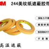 供应3M244和纸胶带