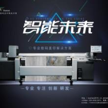 家具行业浸渍纸数码直印设备
