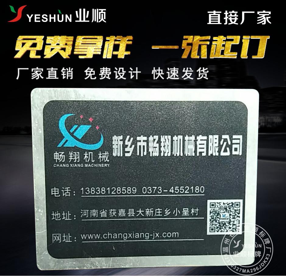 金属机械设备铭牌 各行业铭牌定做 浙江标牌公司