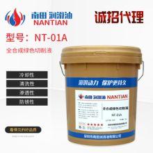 NT-01水溶性全合成切削液价格 钢铁冷却切削液批发 切削液生产厂家 全合成绿色切削液图片