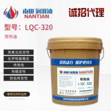 南田润滑油LQC-320合成导热油高温导热油纺织机械工业厂家批发图片