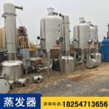 出售各类蒸发器山东出售二手钛材蒸发器 二手不锈钢降膜蒸发设备 mvr废水处理设备 二手不锈钢强制循环蒸发设备