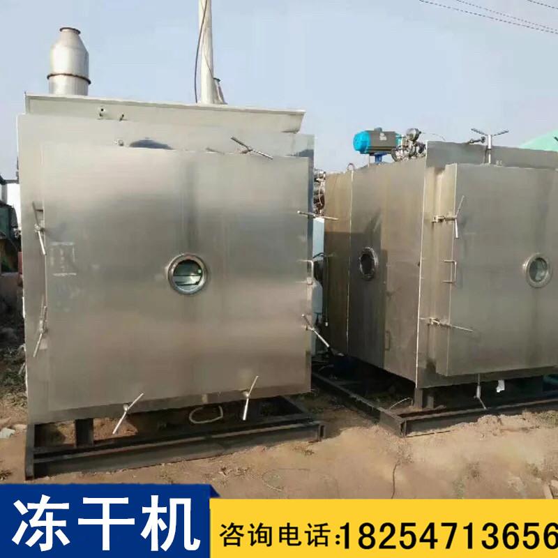 出售二手食品冻干机 制药冻干机 广东出售二手高效冻干机 冻干粉机器 二手制药冷冻干燥机 便宜冻干机 小型冻干机