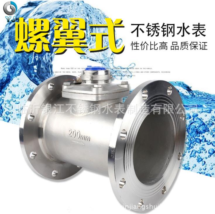 不锈钢水表报价 不锈钢水表供应商  山东不锈钢水表