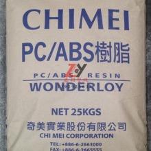 台湾奇美PC/ABS合金树脂 东莞PC/ABS塑胶原料供应商 找展羽塑胶批发