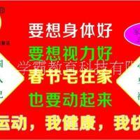远离近视并不难 近视-春节宅在家也可以防控近视