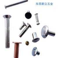 箱包铆钉供应商铝箱铆钉生产厂家 铝箱铆钉