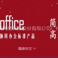 泛微标准版OA产品e-office