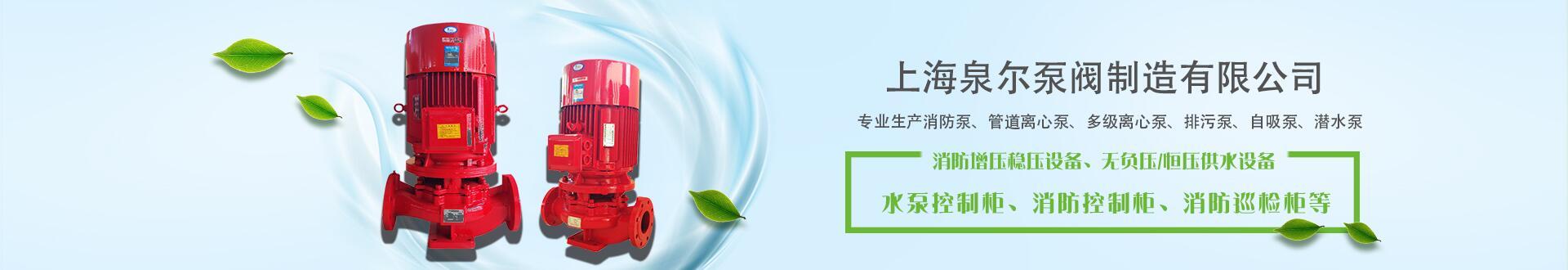 上海泉尔泵阀制造有限公司总部