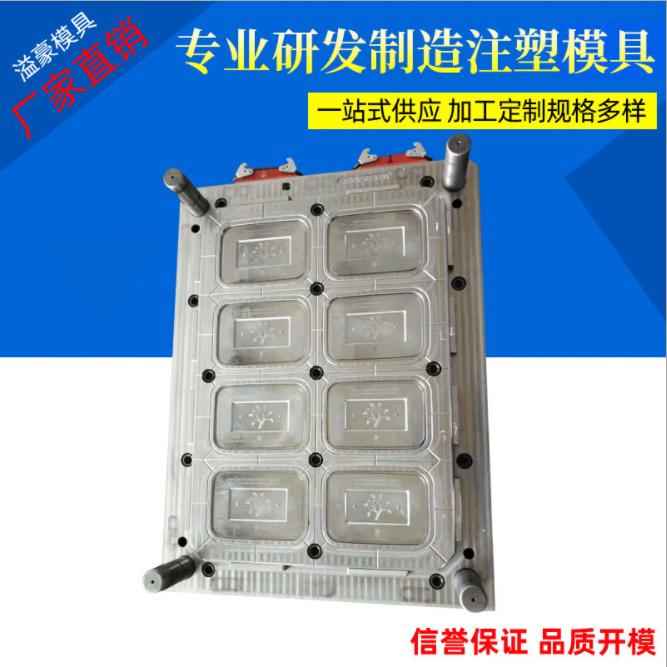 台州餐具模具工定制-厂家直销-全国供应