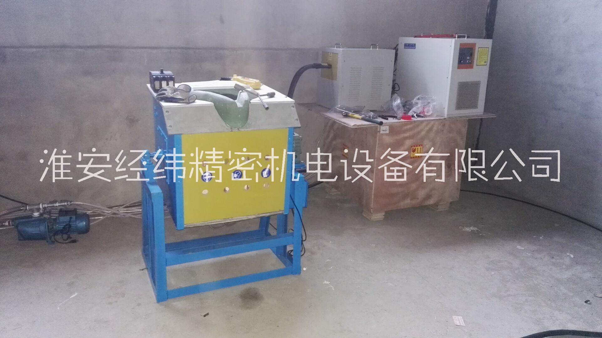 100公斤钢铁熔炼炉,恒功率中频电炉,炼铁设备
