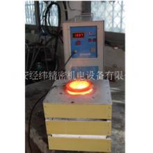 大学实验设备,实验中频电炉,高频炉熔炼设备批发