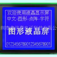 电子秤显示屏160128包装机显示屏160128点阵屏HTM160128B