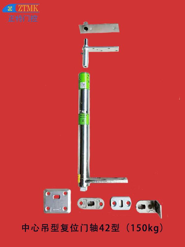中心吊型复位门轴42型150kg 免挖坑地弹簧厂家 隐藏式地弹簧
