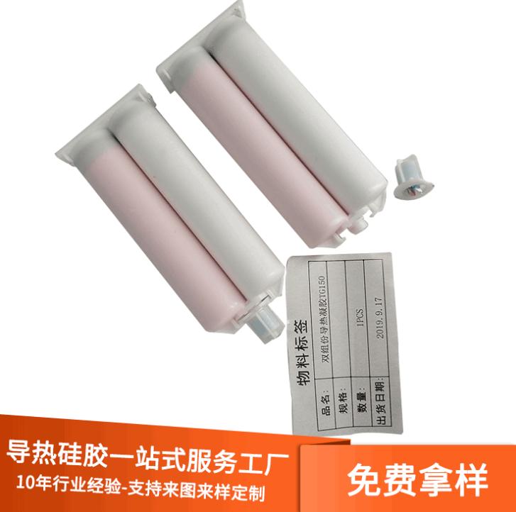 新品双组份导热凝胶 热阻低导热硅脂 1-4W电子导热硅胶 绝缘硅胶片