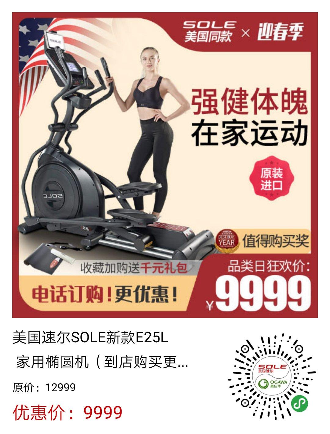 美国SOLE速尔椭圆机E25L天津健身器材实体店