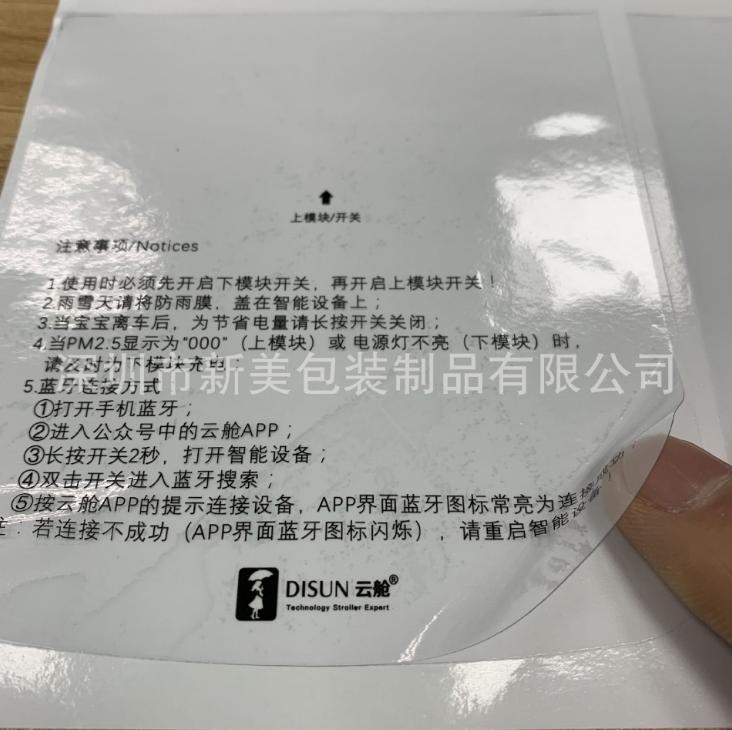 静电膜印刷报价 静电膜印刷生产厂家 深圳静电膜印刷