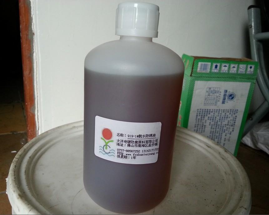 脱水防锈油销售
