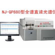 CMOS光谱仪,全谱直读光谱仪,南京诺金光谱仪厂家,光谱仪价格图片