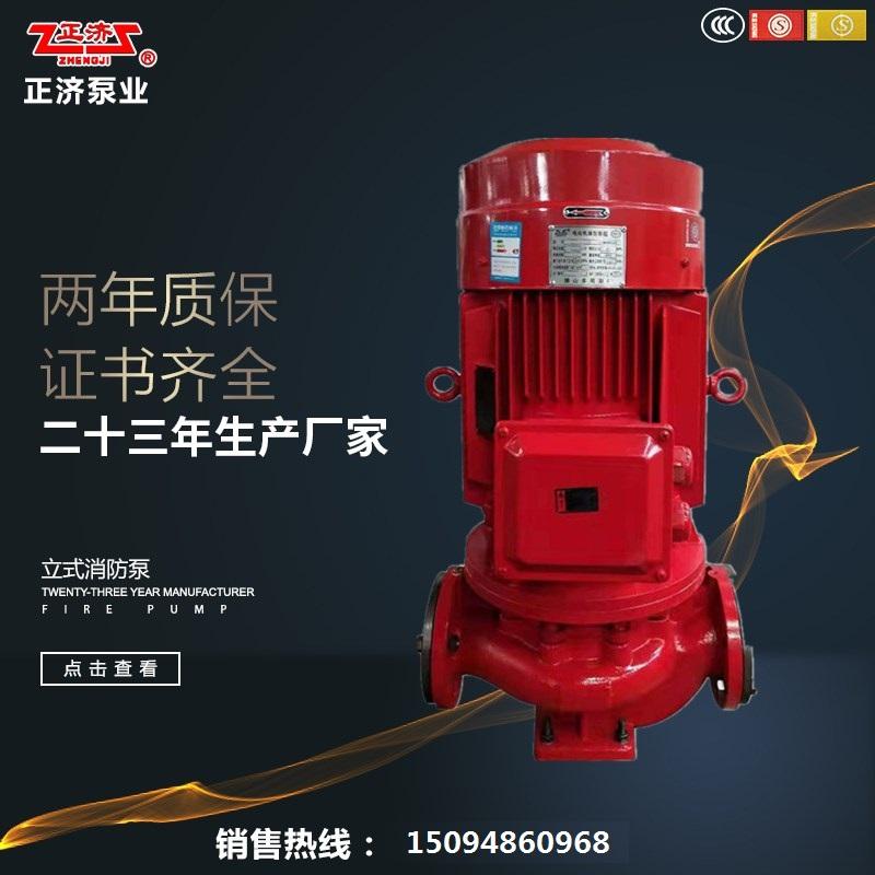 山东淄博XBD消防喷淋泵厂家批发价格报价多少钱哪里有批发 XBD消防喷淋泵 XBD消防喷淋系统加压泵