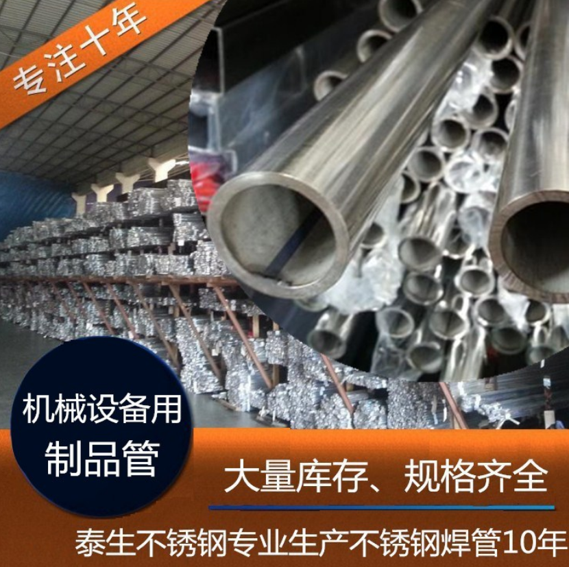 太钢不锈钢制品管厂家地址 太钢不锈钢制品管供应商  佛山太钢不锈钢制品管