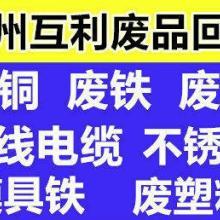 广州珠海番禺各地区废品回收,废铁铝合金废铜等回收 废品回收,废铁回收图片