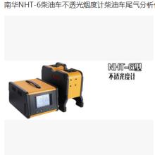 NHT-6不透光烟度计