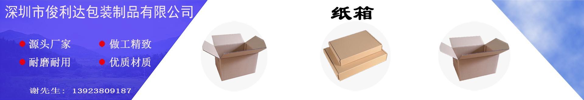 深圳市俊利达包装制品有限公司