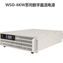 苏州电源供应商  WSD-6KW可编程直流电源