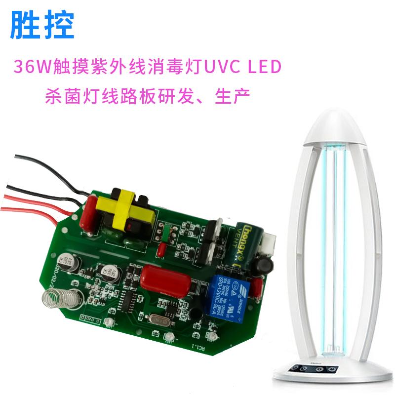 紫外线消毒灯家用杀菌台灯控制板 UVC杀菌消毒灯便携式电路板