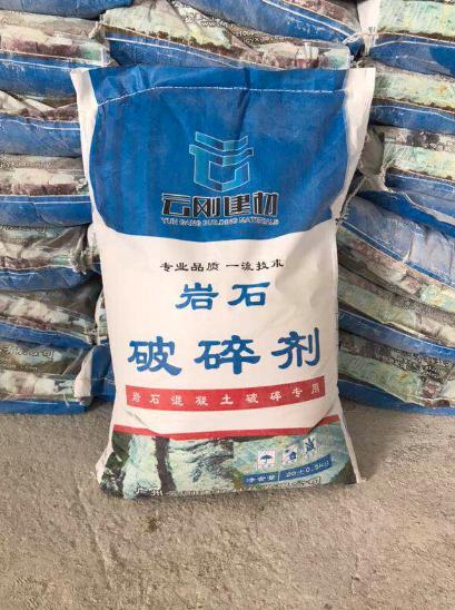 无声破碎剂供应商 无声破碎剂生产厂家 广东无声破碎剂