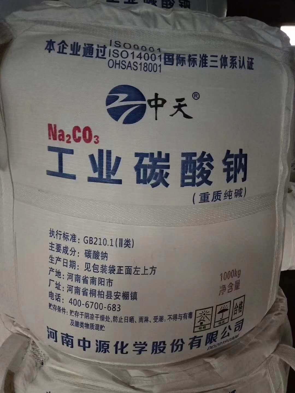 河南南阳工业碳酸钠厂家直销价格