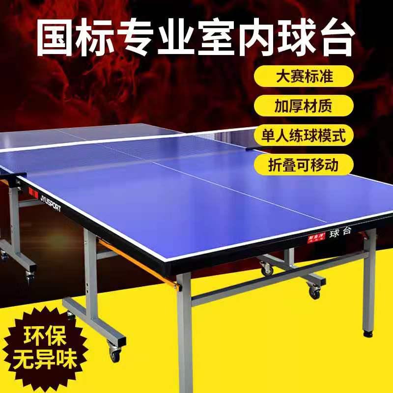 折叠式乒乓球台厂家+价格+供应商