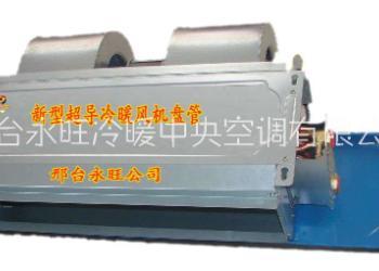 新型超导空调风机盘管图片