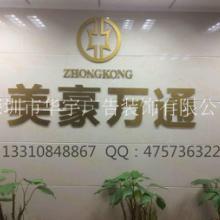 公司背景墙LOGO制作 深圳南山科技园公司背景墙LOGO制作 免费设计批发