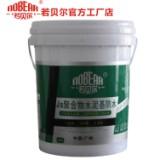 久固若贝尔防水JS单组份聚合物水泥基防水涂料