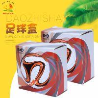 足球盒类异形展示盒定制彩印瓦楞礼盒包装盒免费设计LOGO礼品盒 足球彩盒
