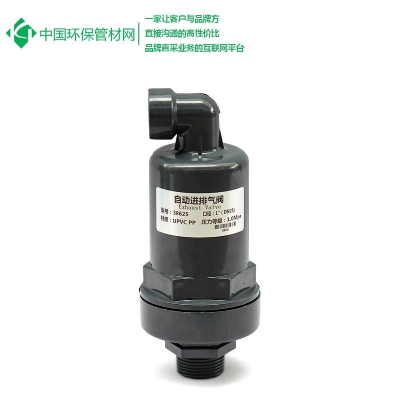 PVC排气阀 UPVC排气阀 PP排气阀 PVC进排气阀 PVC塑料排气阀