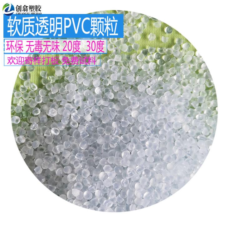 高透明PVC塑料颗粒 热塑性弹体PVC 原料密圈封条 PVC颗粒 20度软质PVC