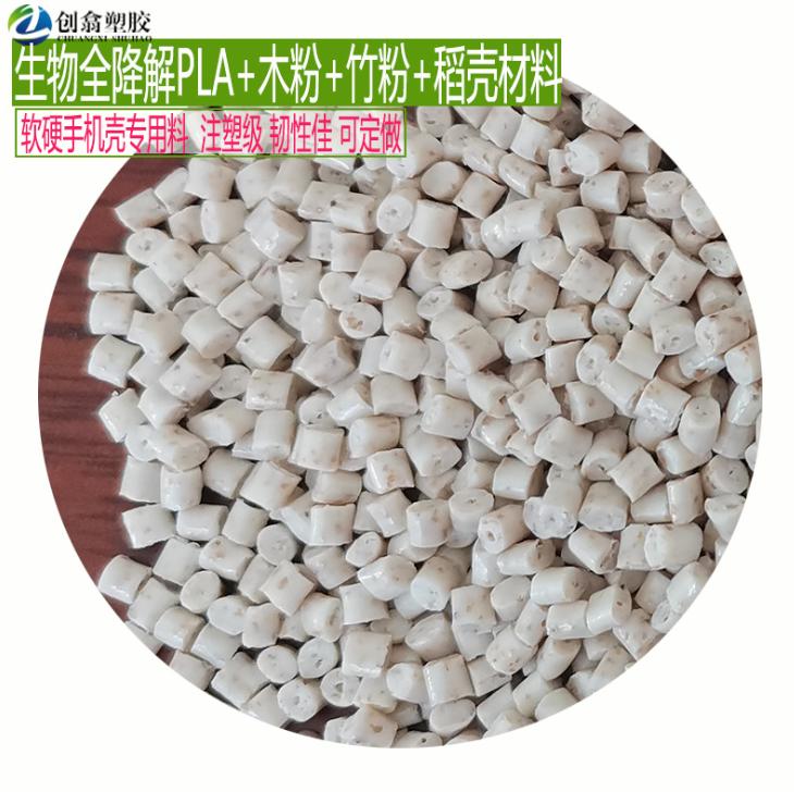 聚乳酸 PLA全降解材料 PLA粒子 手机壳软硬 pla原料 加木粉加秸秆稻壳