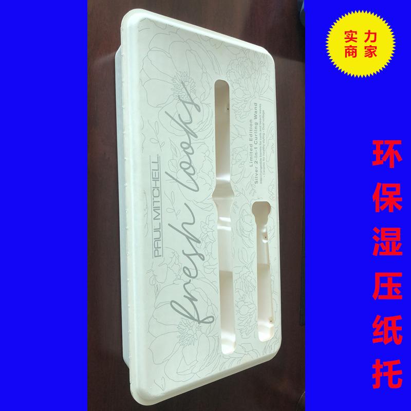 环保白色湿压纸托厂家价格【惠州市金超人包装材料有限公司】 白色湿压纸托厂家直销