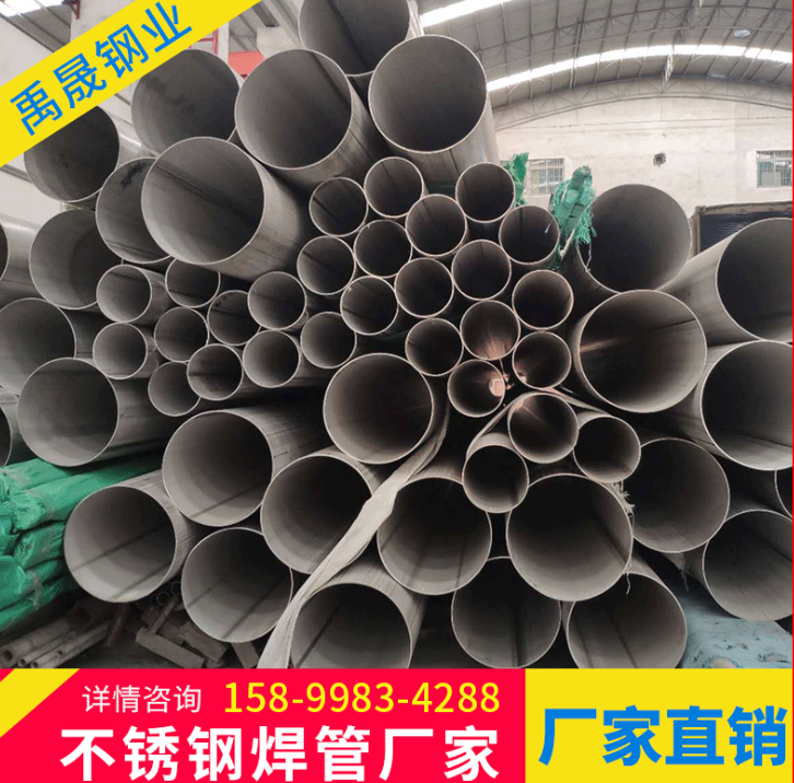 焊管低压流体输送用 304钢管 不锈钢圆管 316直缝焊管 直缝钢管定做