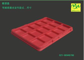 吸塑盒批发 普通吸塑盘供应 泡壳防静电吸塑盒生产