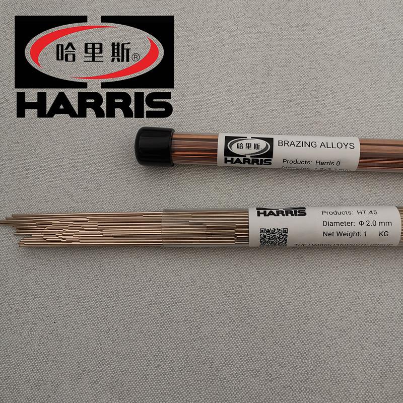 哈里斯HARRIS 15银焊条 进口银磷铜焊条 哈里斯品牌焊材代理商