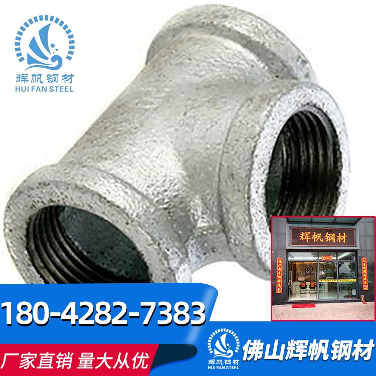 镀锌三通/内丝三通接头/内螺纹三通/镀锌管件DN15—DN100