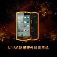 N16S 防爆硬件对讲手机图片